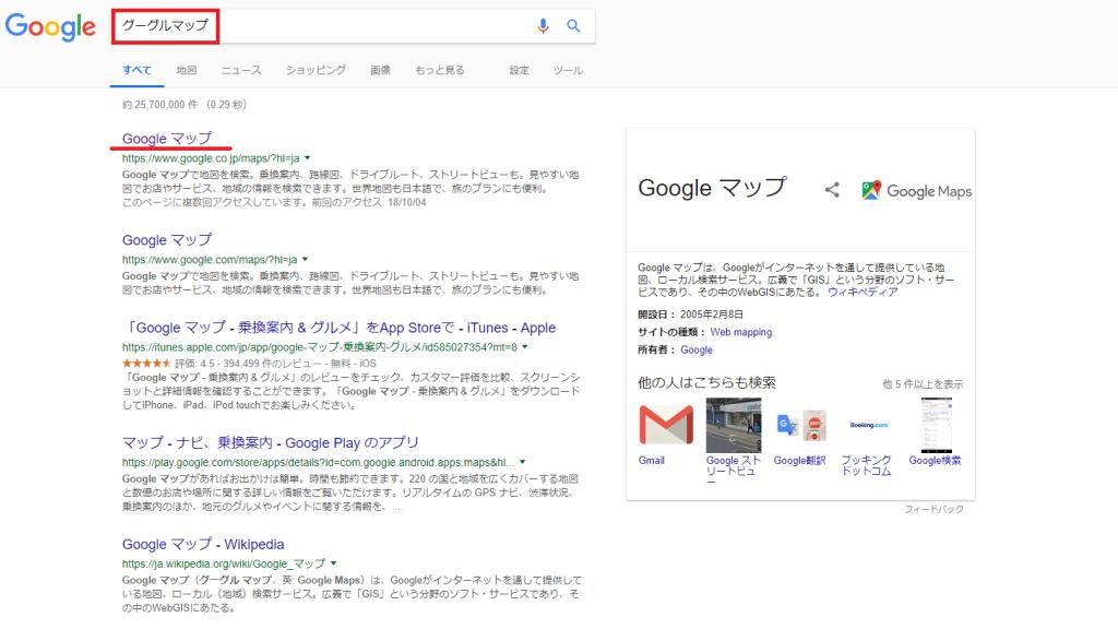 グーグルマップ,開く