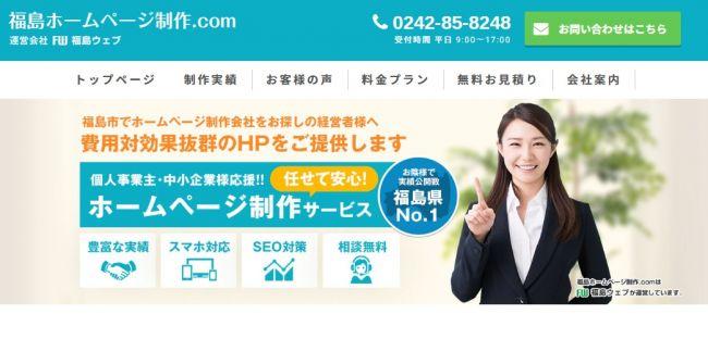 福島ホームページ制作