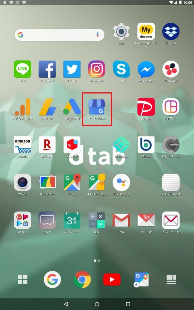 グーグルマイビジネス,アプリ
