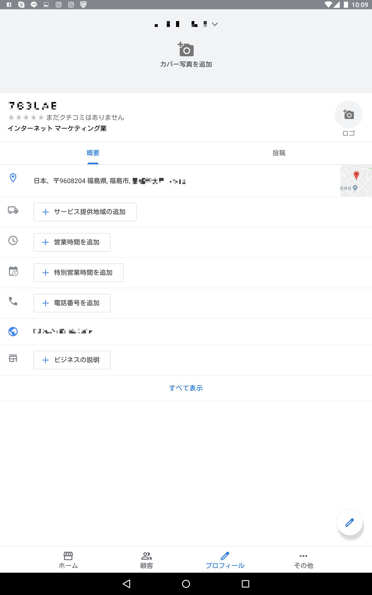 グーグルマイビジネス,基本情報