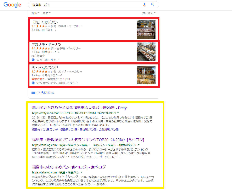 グーグルマイビジネス,ポータルサイト