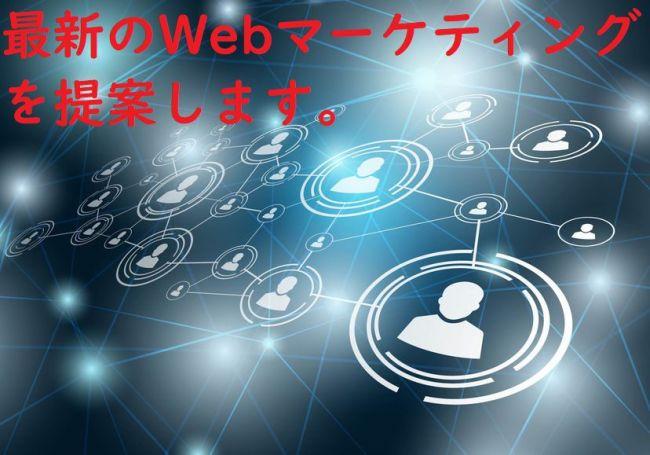 最新のWebマーケティング