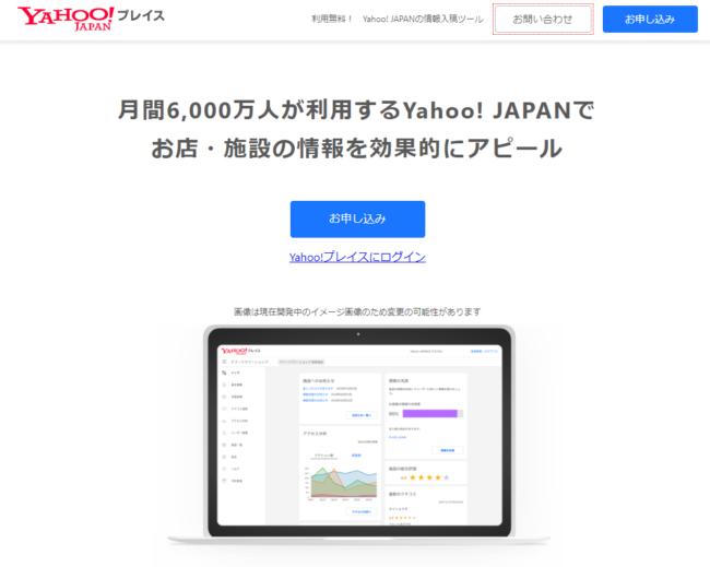 Yahoo!プレイス
